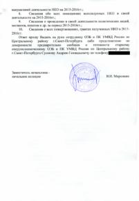 Письмо в адрес одной из НКО